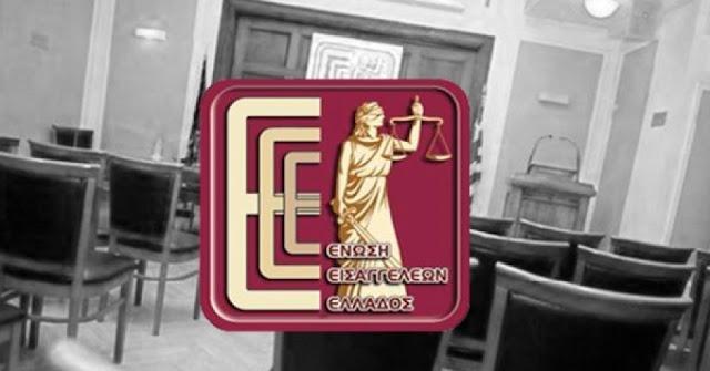 Η Ένωση Εισαγγελέων Ελλάδος ζητάει την άμεση απόσυρση του Ποινικού Κώδικα