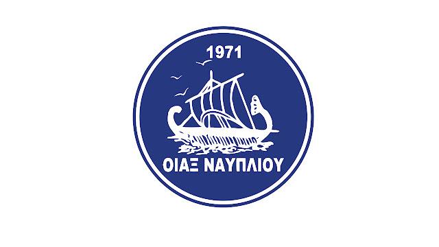 Οριστικό: Δεν κατεβαίνει στο πρωτάθλημα ο Οίακας Ναυπλίου