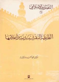 Download Kitab Tentang Tarekat Naqsyabandiyah