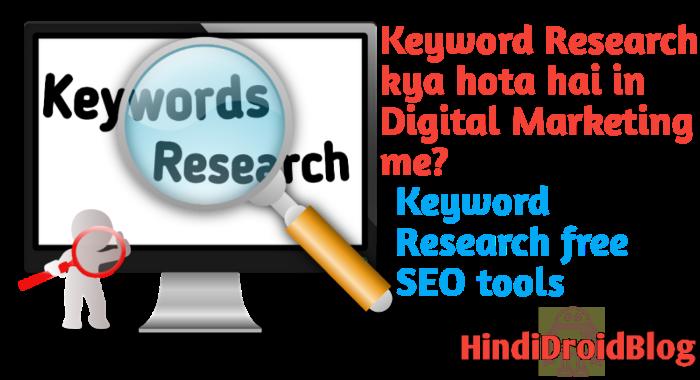Keyword Research kya hota hai in digital marketing 2020? 5 best keyword research SEO tools blogger wordpress
