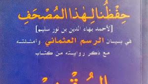 Kitab Karya Gus Baha' Rembang - حفظنا لهذا المصحف