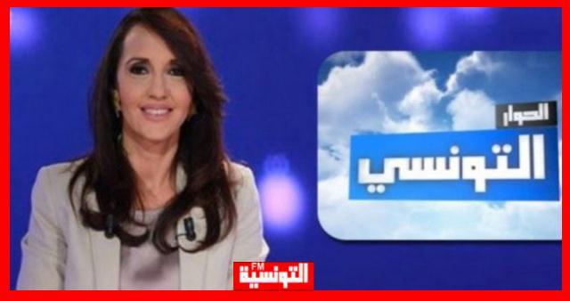 مريم بالقاضي تغادر قناة الحوار التونسي ؟