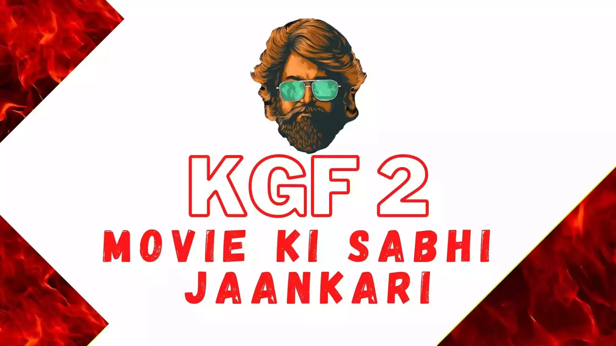 क्गफ KGF 2 Movie Se Judi Sabhi Jankari in Hindi Answer mein