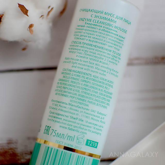 Состав Очищающий мусс для лица с энзимами Faberlic Expert