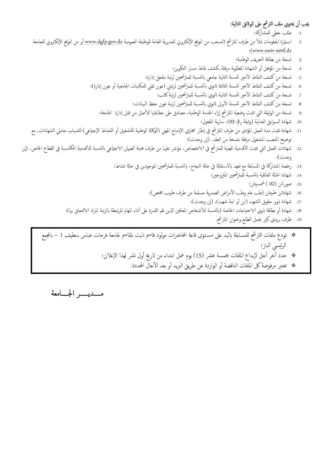 توظيف إداريين و عمال مهنيين بجامعة فرحات عباس سطيف