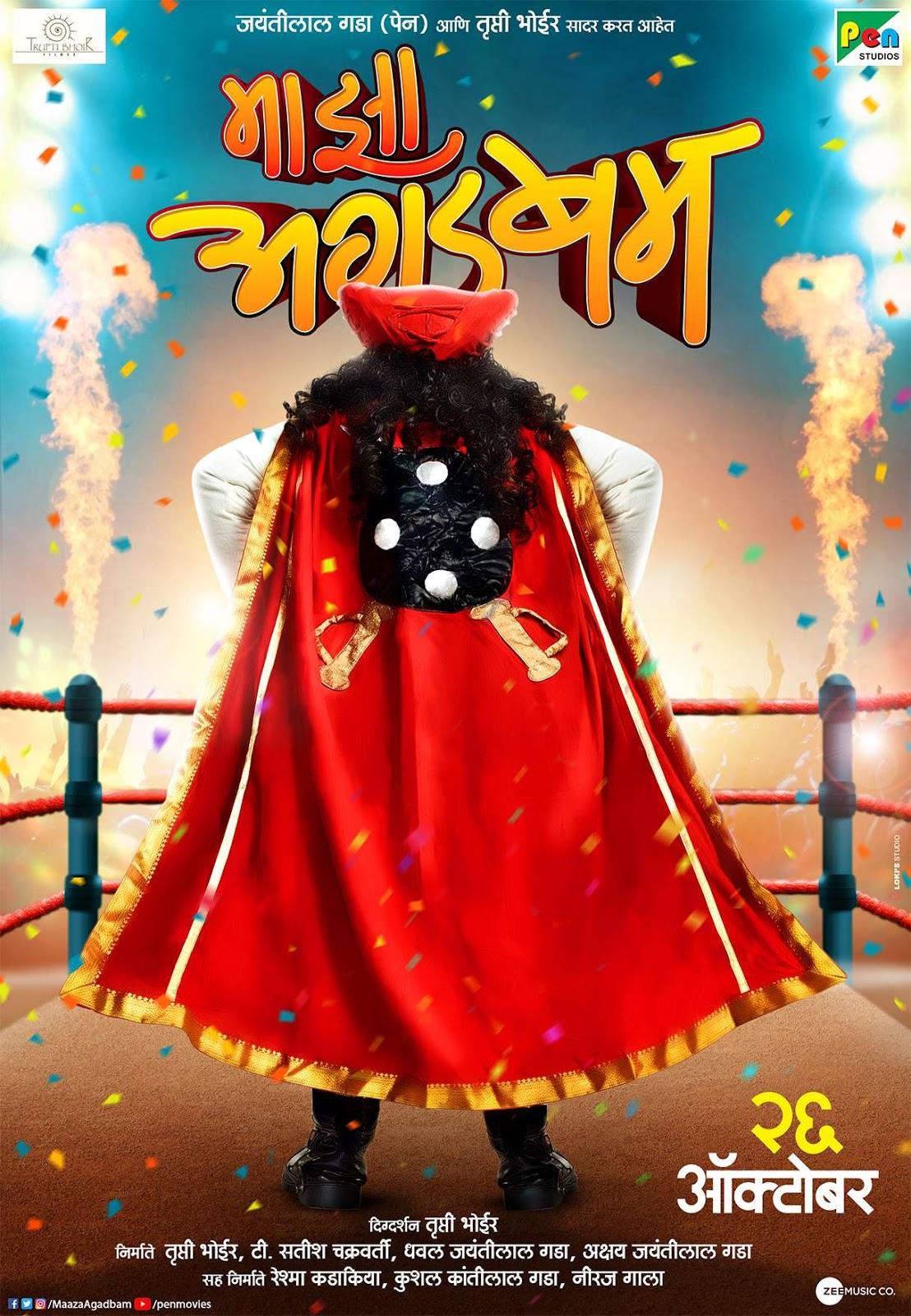अगडबम ची नाजुका परतली - मराठी चित्रपट | Agadbam Chi Najuka Paratali - Marathi Movie