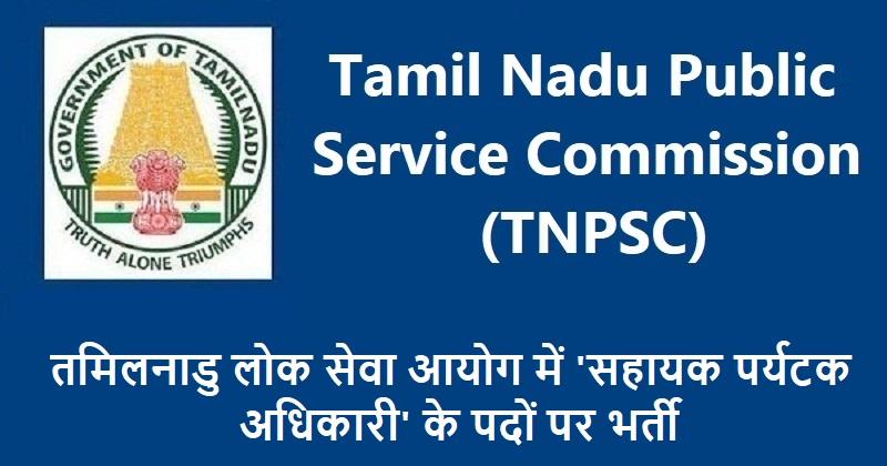 TNPSC jobs 2019