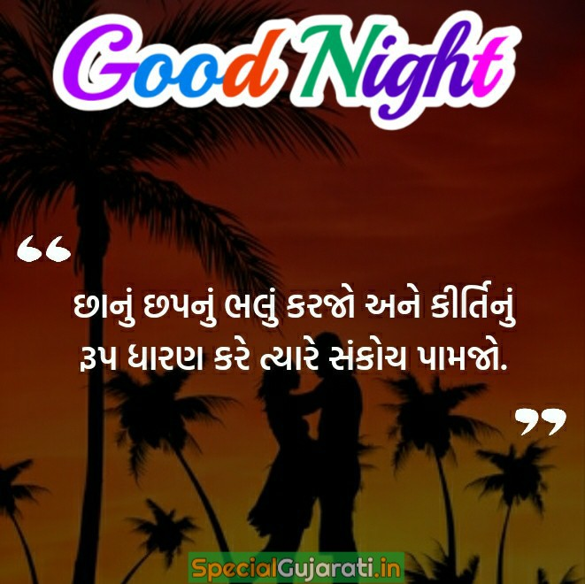 good night gujarati photo