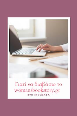 Γιατί να διαβάσω το womansbookstory.gr