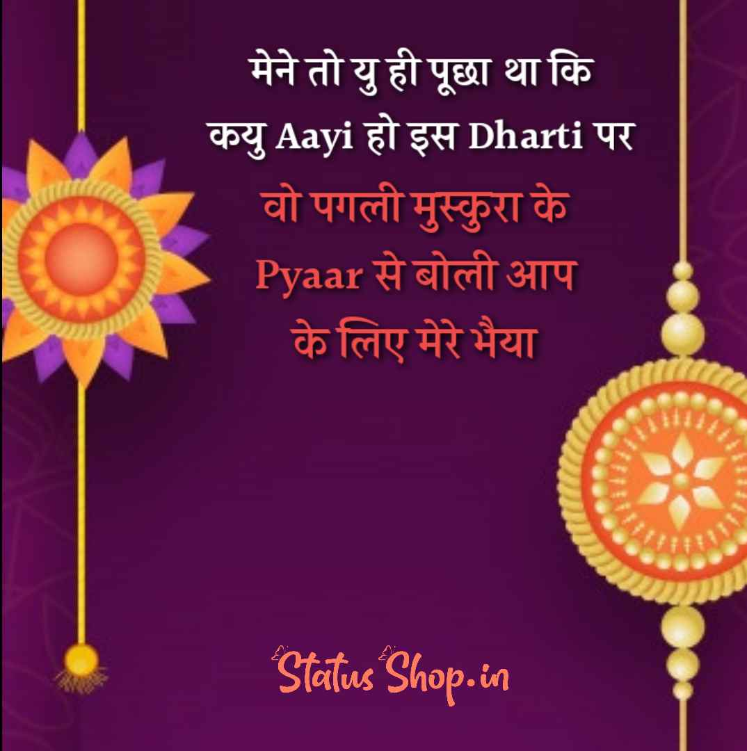 best quotes on raksha bandhan in hindi