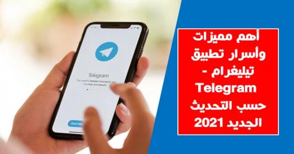 telegram_تليجرام_2021
