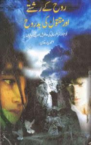 Rooh Ke Rishtay Aur Maqtool Ki Badrooh By Ahmed Yar Khan PDF Free Download