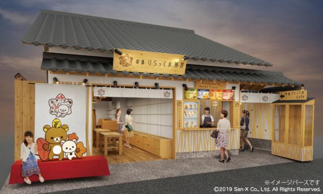 Kedai Teh Rilakkuma Dibuka di Salah Satu Tempat Paling Indah di Jepang