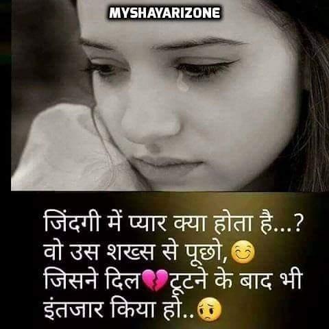 Broken Heart Sad Love Shayari in Hindi