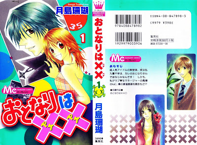 おとなりは×× 第01巻 [Otonari wa xx vol 01] rar free download updated daily