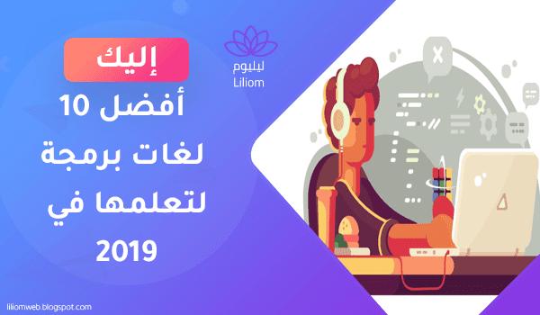 إليك أفضل عشر لغات برمجة لتعلمها في عام 2019