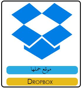 تحميل برنامج رفع الملفات دروب بوكس Dropbox 2018 للكمبيوتر والهواتف الذكية