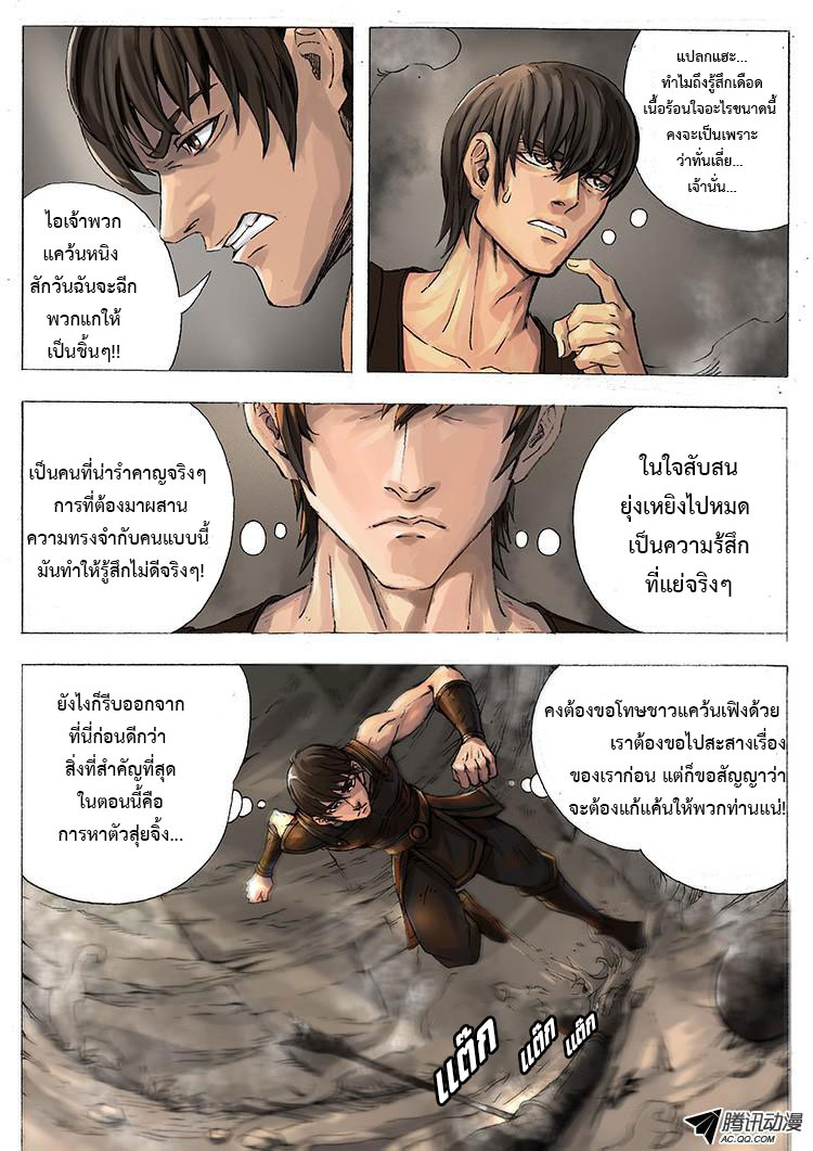 อ่านการ์ตูน Tangyan in the other world 5 ภาพที่ 19
