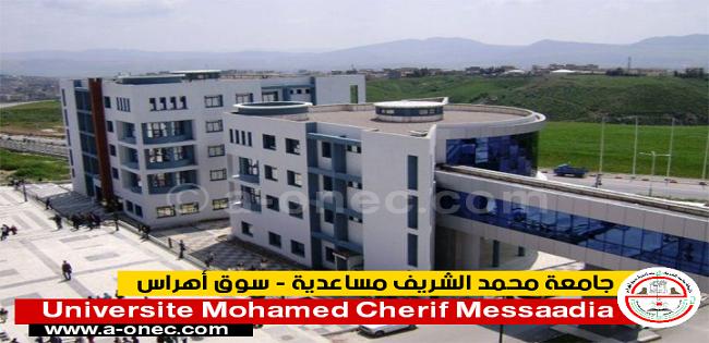جامعة محمد الشريف مساعدية سوق أهراس