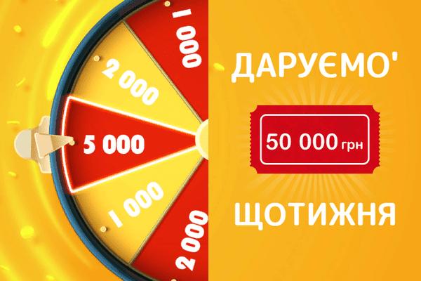 Акція CreditKasa: Даруємо 50000 грн