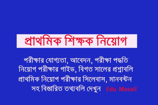 prathomik sikkhok niyog - Edu Masail