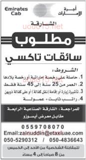 وظائف أجرة الإمارات - الشارقة %25D8%25A7%25D9%2584%25D8%25AE%25D9%2584%25D9%258A%25D8%25AC%2B6%25281%2529