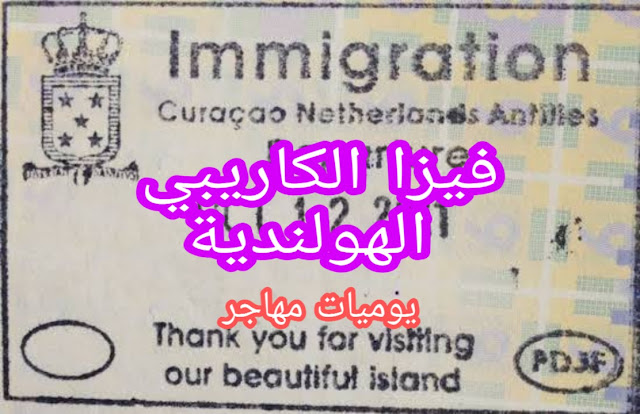 كيفية السفر لجزر الكاريبي الهولندية