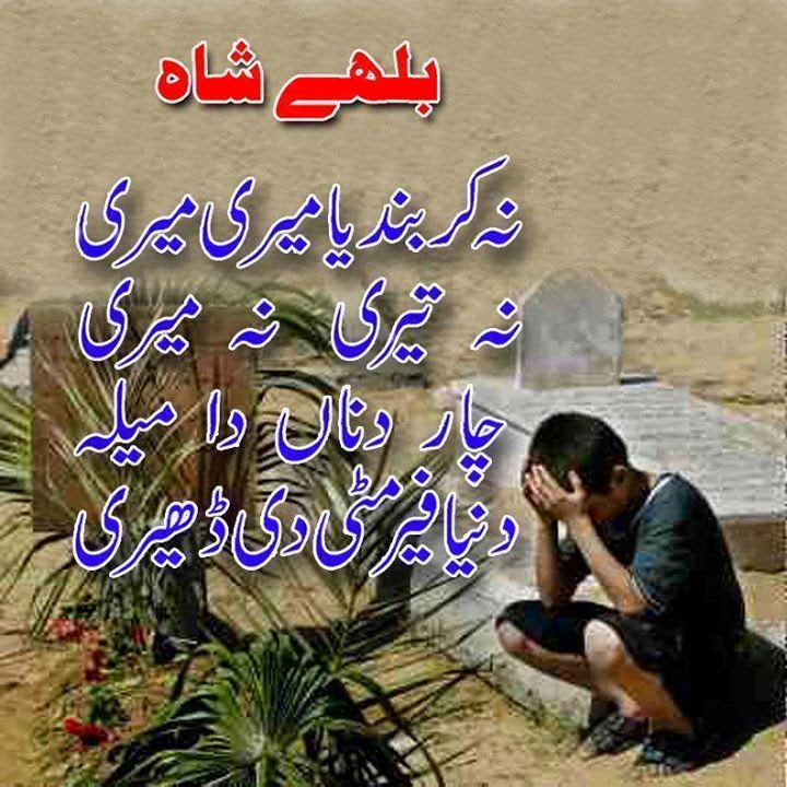 Sad Quotes Wallpapers In Urdu Allinallwalls Fb Post Wallpapers Islamic Wallpapers