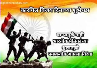 कारगिल विजय दिवस - Kargil Vijay Diwas Wishes in Marathi