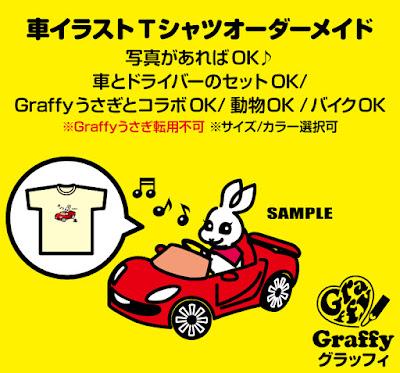 車 バイク Tシャツ オーダーメイド Custom made T-shirt グラッフィ