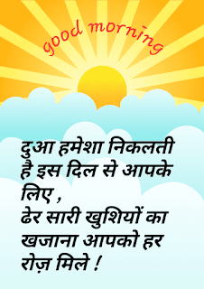 Good morning shayari in hindi with photo downlaod,good morning love shayari image