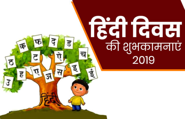 Hindi Diwas 2019: The 8 Unknown Facts of Hindi Diwas