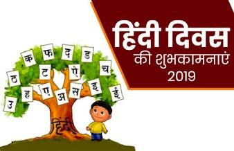 Hindi Diwas 2019: The 8 Unknown Facts of Hindi Diwas