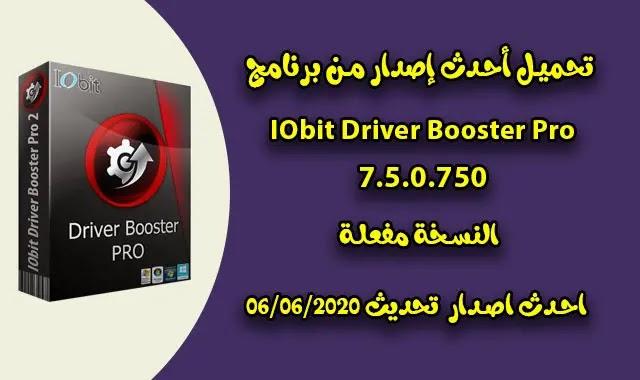 تحميل وتفعيل درايفر بوستر 7.5 / IObit Driver Booster Crack v7.5.0.750 مع كود التفعيل.