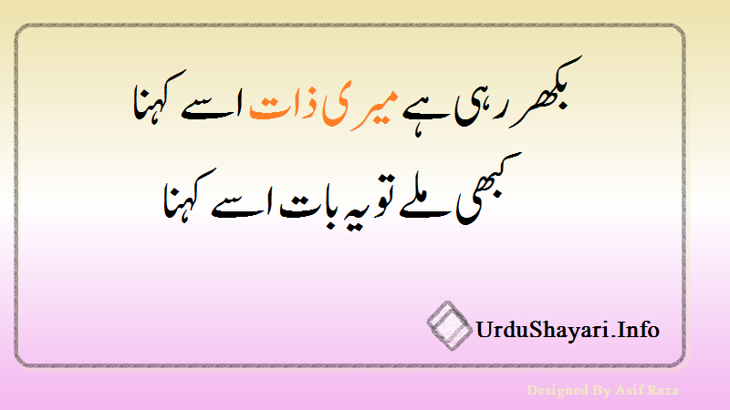 Meri Zaat Sad Love Shayari Photo - Two Lines Poetry - Urdu Font