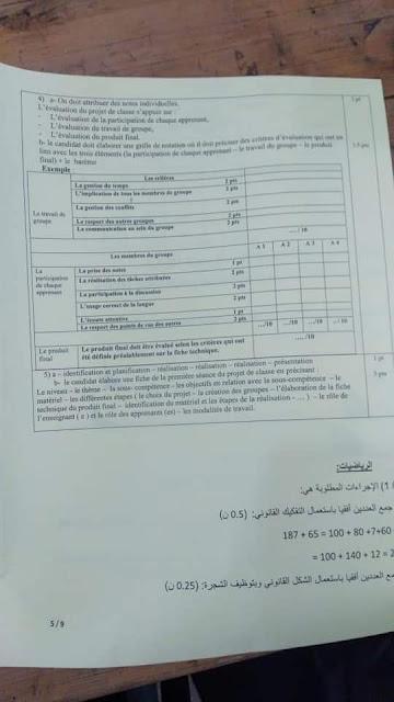 تصحيح امتحان بيداغوجيا التخصص لمباراة دخول سلك التفتيش التعليم الابتدائي نونبر 2020