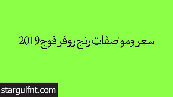 سعر ومواصفات رنج روفر فوج 2019