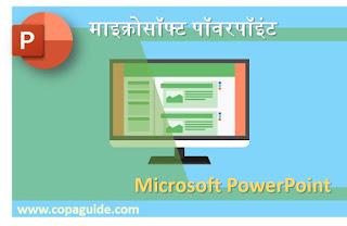 Microsoft PowerPoint Hindi Video