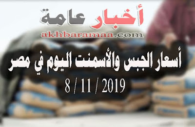 أسعار الأسمنت والجبس اليوم الجمعة 8 11 2019 في مصر