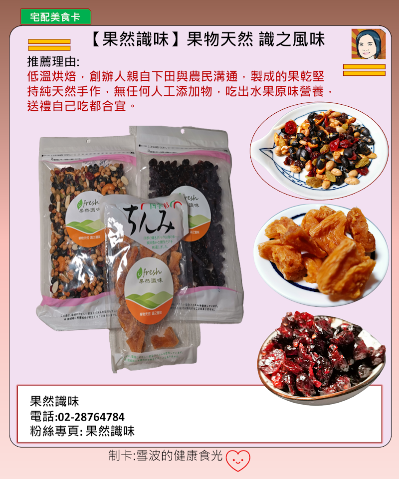 [宅配美食]果然識味,低溫烘烤綜合果乾,最佳健康零食,伴手禮首選,口口都營養