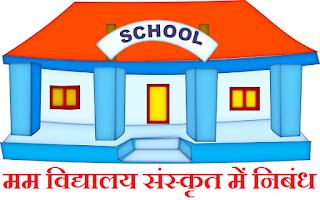 मम विद्यालय संस्कृत में निबंध