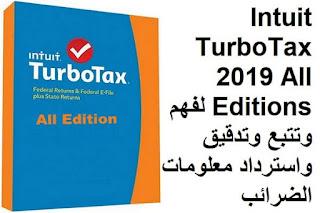 Intuit TurboTax 2019 All Editions لفهم وتتبع وتدقيق واسترداد معلومات الضرائب