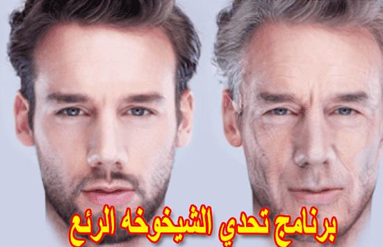 شرح وتحميل تطبيق الشيخوخه face app