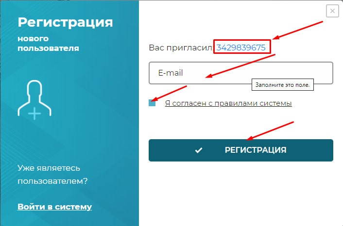Регистрация в NNC Systems 2