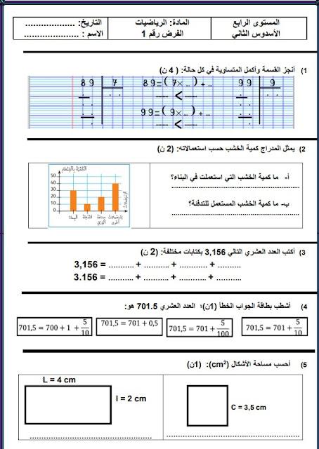 نموذج 3 الفرض الأول الدورة الثانية الرياضيات المستوى الرابع