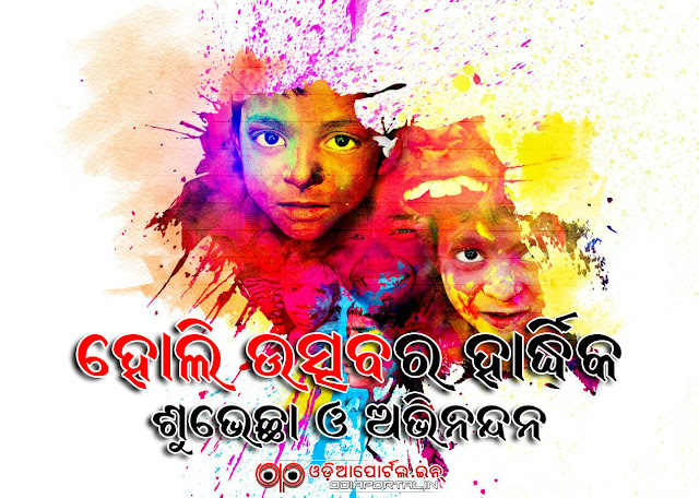 2017 Holi photos, 2017 odia holi utsav wallpapers for whatsapp, facebook, orkut, holi odia scraps, egreeting cards, free download hq wallpaper of holi celebeations, odia holi images, smartphone, computer laptop wallpapers,Holi (ହୋଲି) 2017 — Download Odia Wishes, HQ Wallpapers, Scraps, eGreeting Cards