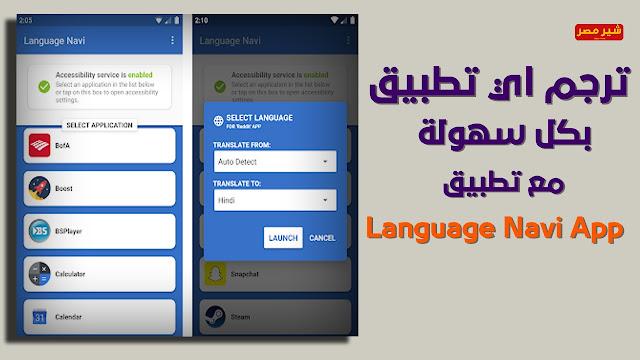 تحميل تطبيق Language Navi App لترجمة اي تبيطق من الانجليزية الي اللغه العربية