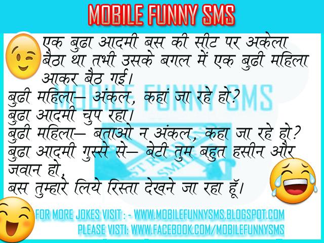 funny jokes jokes in hindi jokes for kids hindi jokes
