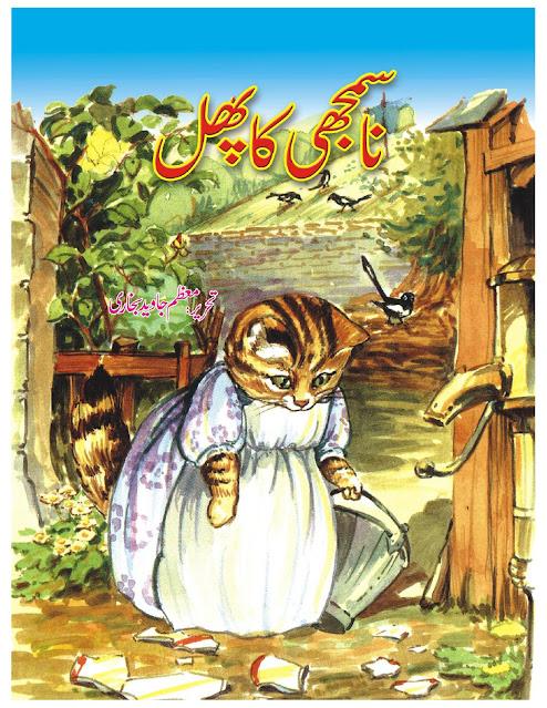 Urdu-kahani-for-children-Nasamjhi-ka-Phal