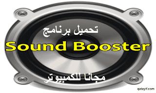 تحميل برنامج  Letasoft Sound booster 2020 للزيادة في حجم صوت الكمبيوتر مجانا و باخر اصدار